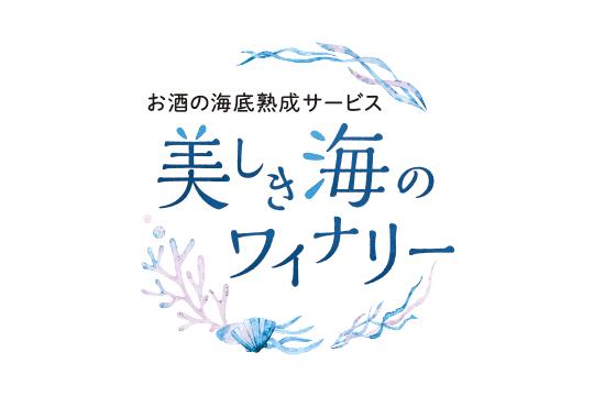 お酒の海底熟成サービス「美しき海のワイナリー」